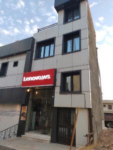 ساختمان فروشگاه مرکزی لنوو