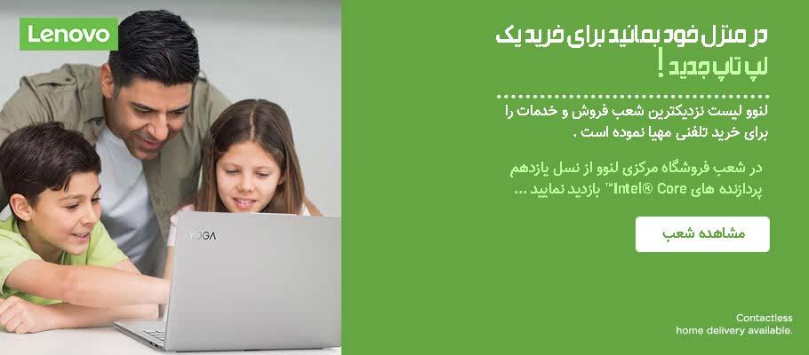 خرید لپ تاپ از لنوو ایران